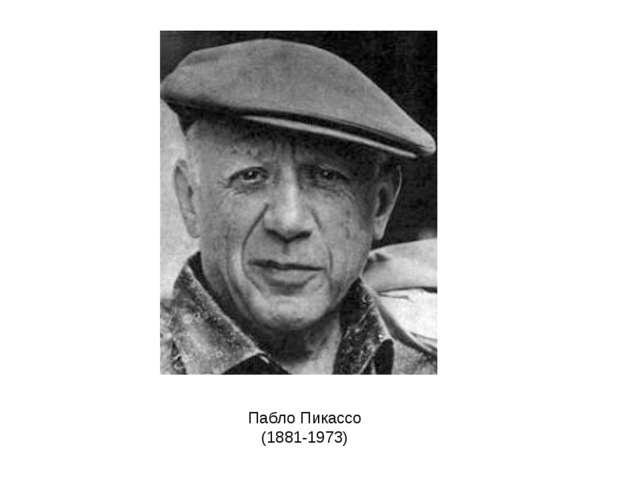 Пабло Пикассо (1881-1973)