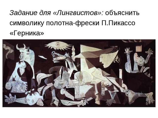 Задание для «Лингвистов»: объяснить символику полотна-фрески П.Пикассо «Герни...