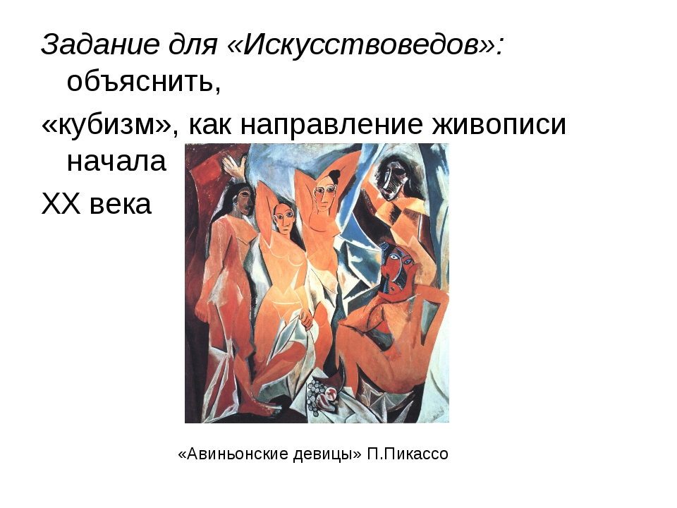 Задание для «Искусствоведов»: объяснить, «кубизм», как направление живописи н...