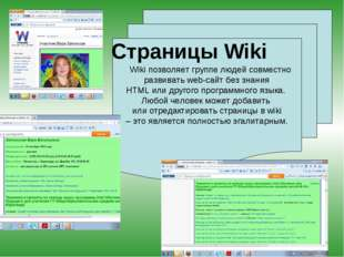 Wiki позволяет группе людей совместно развивать web-сайт без знания HTML или
