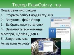 Тестер EasyQuizzy_rus Пошаговая инструкция Открыть папку EasyQuizzy_rus Запус