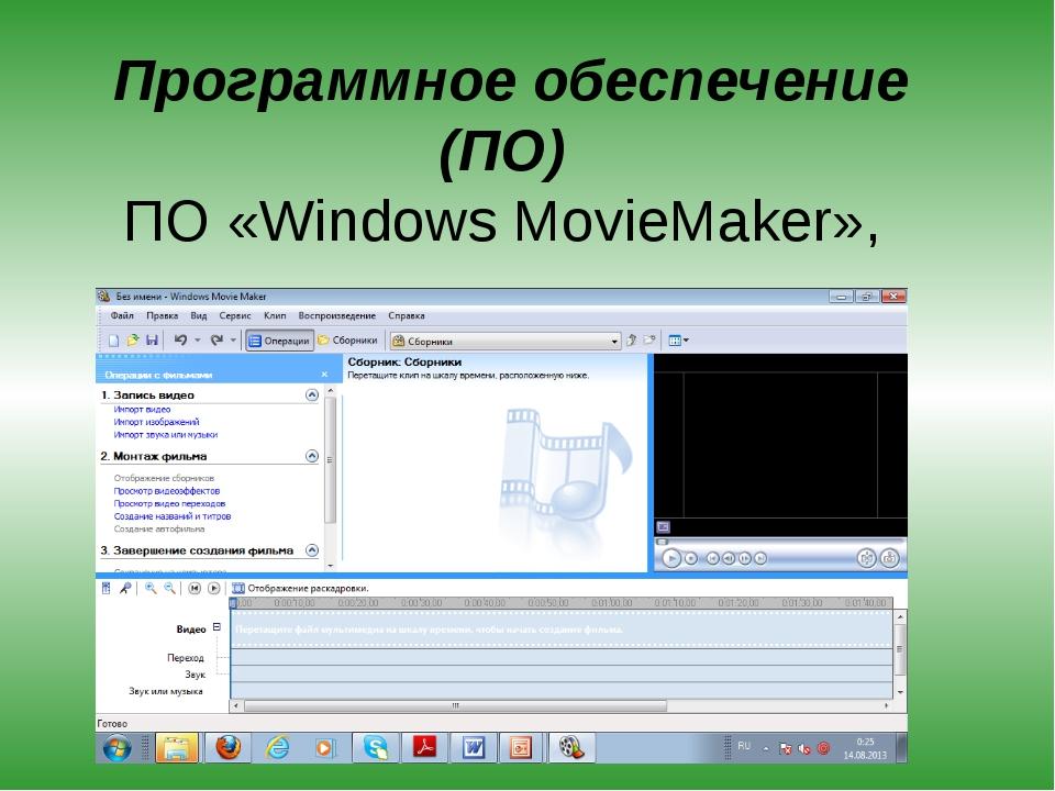 Программное обеспечение (ПО) ПО «Windows MovieMaker»,