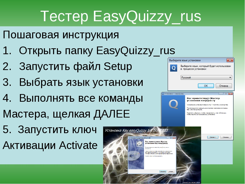 Тестер EasyQuizzy_rus Пошаговая инструкция Открыть папку EasyQuizzy_rus Запус...