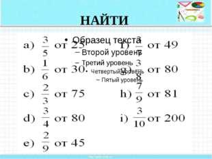 НАЙТИ