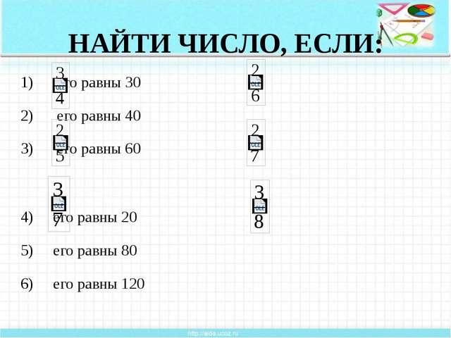 НАЙТИ ЧИСЛО, ЕСЛИ: его равны 30 его равны 40 его равны 60 его равны 20 его ра...