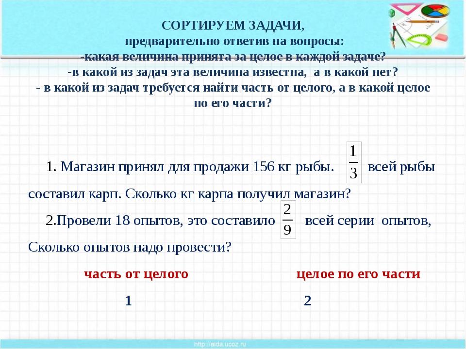Задачи на нахождение части целого с решением егэ по математика решения задач