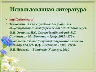 Использованная литература http://pedsovet.su/ Технология: 9 класс: учебник дл