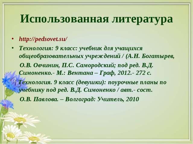 Использованная литература http://pedsovet.su/ Технология: 9 класс: учебник дл...