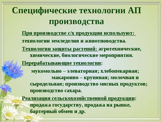 Специфические технологии АП производства При производстве с/х продукции испол...