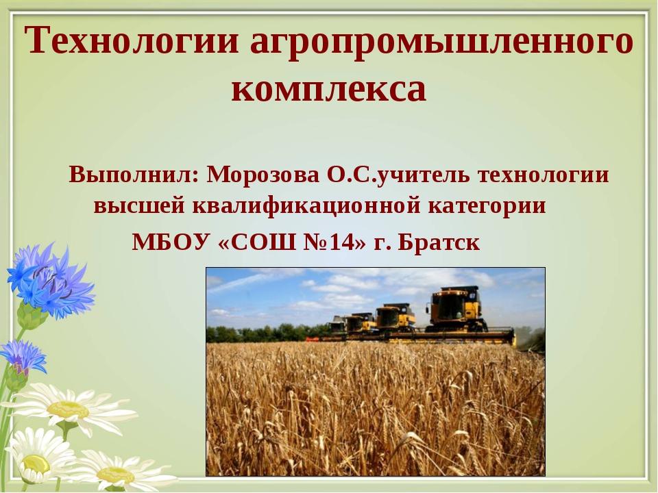 Технологии агропромышленного комплекса Выполнил: Морозова О.С.учитель техноло...