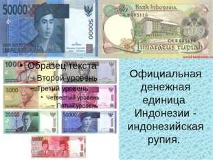 Официальная денежная единица Индонезии - индонезийская рупия.