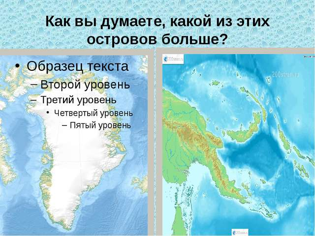 Как вы думаете, какой из этих островов больше?
