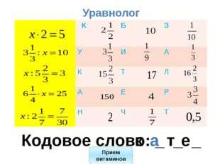 Картинки с сайта учителя математики Савченко Елены Михайловны http://le-savc