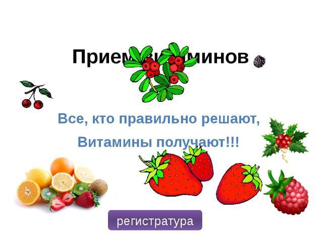 Математическая поликлиника игролог регистратура ЛФК уравнолог УЗИ процентолог...