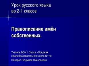 Урок русского языка во 2-1 классе Правописание имён собственных. Учитель БОУ