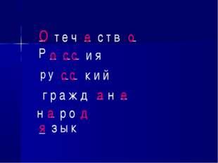 _ т е ч _ _ _ _ _ _ _ _ _ _ _ с т в Р и я р у к и й г р а ж д н н р о з ы к _