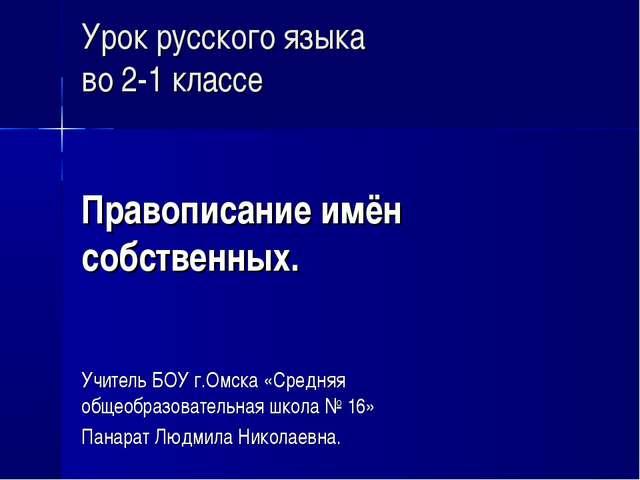 Урок русского языка во 2-1 классе Правописание имён собственных. Учитель БОУ...