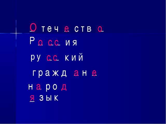 _ т е ч _ _ _ _ _ _ _ _ _ _ _ с т в Р и я р у к и й г р а ж д н н р о з ы к _...