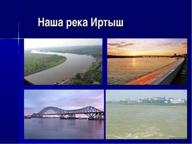 Наша река Иртыш