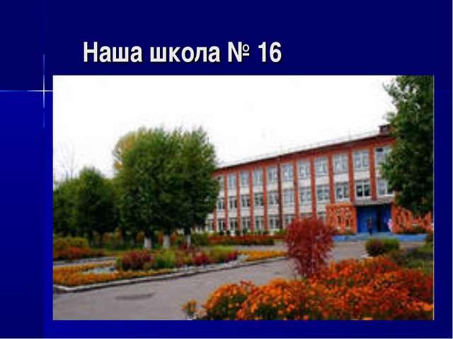 Наша школа № 16