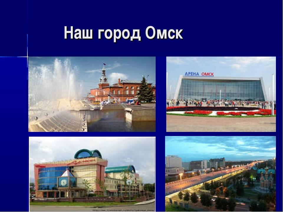 Наш город Омск