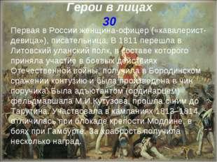 Герои в лицах 30 Первая в России женщина-офицер («кавалерист-девица»), писате