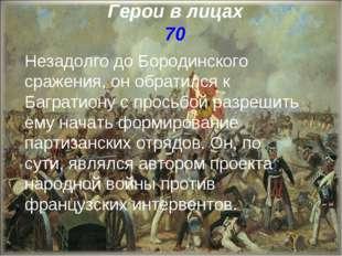 Герои в лицах 70 Незадолго до Бородинского сражения, он обратился к Багратион
