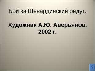 Бой за Шевардинский редут. Художник А.Ю. Аверьянов. 2002 г.
