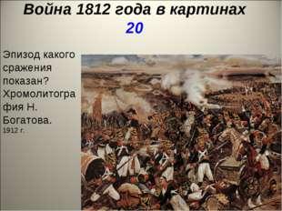 Война 1812 года в картинах 20 Эпизод какого сражения показан? Хромолитография