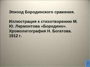Эпизод Бородинского сражения. Иллюстрация к стихотворению М. Ю. Лермонтова «Б