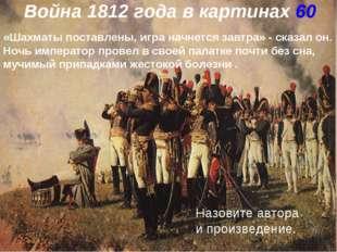 Война 1812 года в картинах 60 «Шахматы поставлены, игра начнется завтра» - ск
