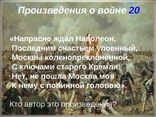 Произведения о войне 20 «Напрасно ждал Наполеон, Последним счастьем упоенный,