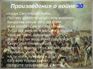 Произведения о войне 30 «Когда Смоленский Князь, Противу дерзости искусством