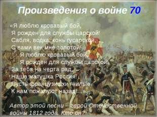 Произведения о войне 70 «Я люблю кровавый бой, Я рожден для службы царской! С