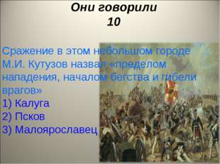 Они говорили 10 Сражение в этом небольшом городе М.И. Кутузов назвал «предело