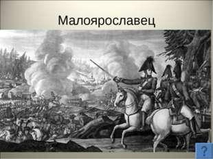 Малоярославец