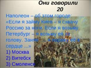Они говорили 20 Наполеон – об этом городе: «Если я займу Киев – я схвачу Рос