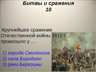 Битвы и сражения 10 Крупнейшее сражение Отечественной войны 1812 г. произошло