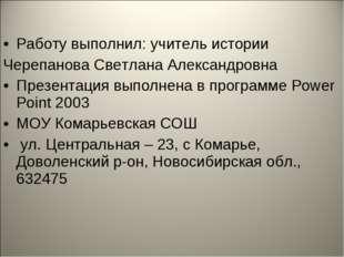 Работу выполнил: учитель истории Черепанова Светлана Александровна Презентац
