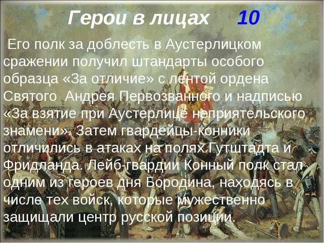 Герои в лицах 10 Его полк за доблесть в Аустерлицком сражении получил штандар...