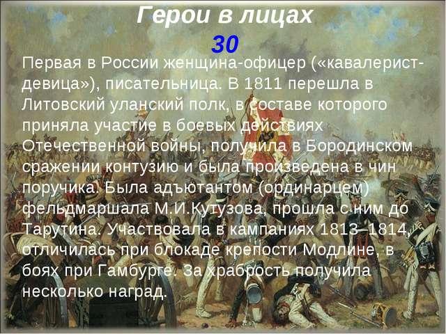 Герои в лицах 30 Первая в России женщина-офицер («кавалерист-девица»), писате...