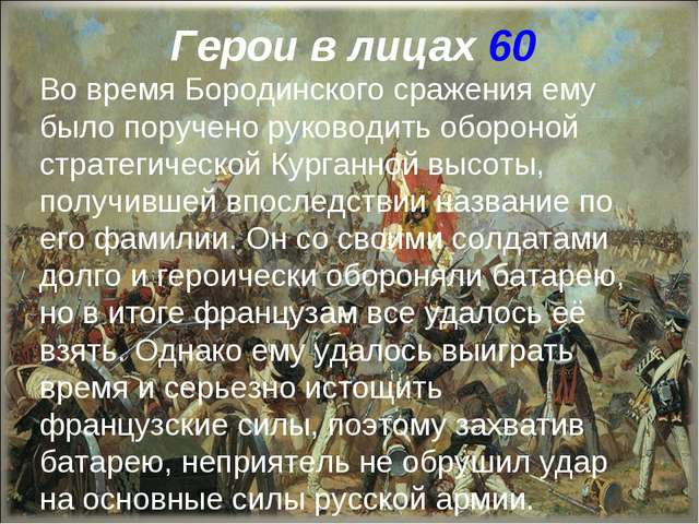 Герои в лицах 60 Во время Бородинского сражения ему было поручено руководить...