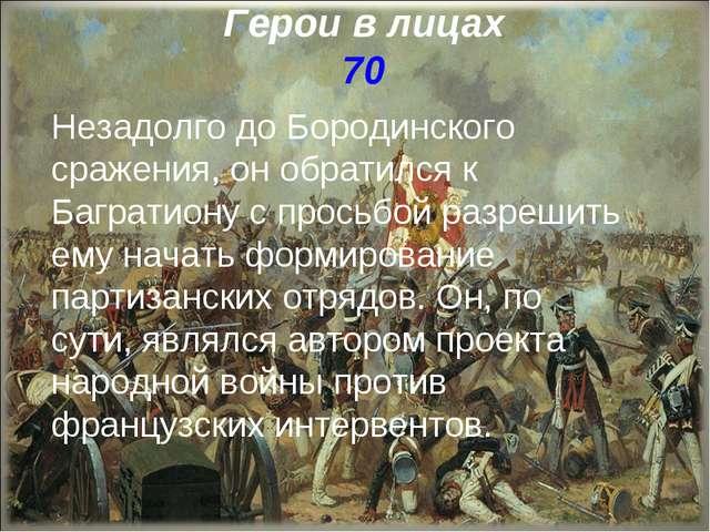 Герои в лицах 70 Незадолго до Бородинского сражения, он обратился к Багратион...