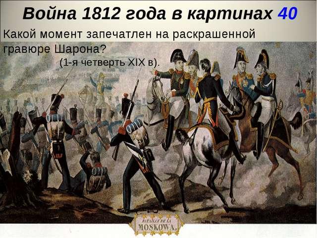 Война 1812 года в картинах 40 Какой момент запечатлен на раскрашенной гравюре...