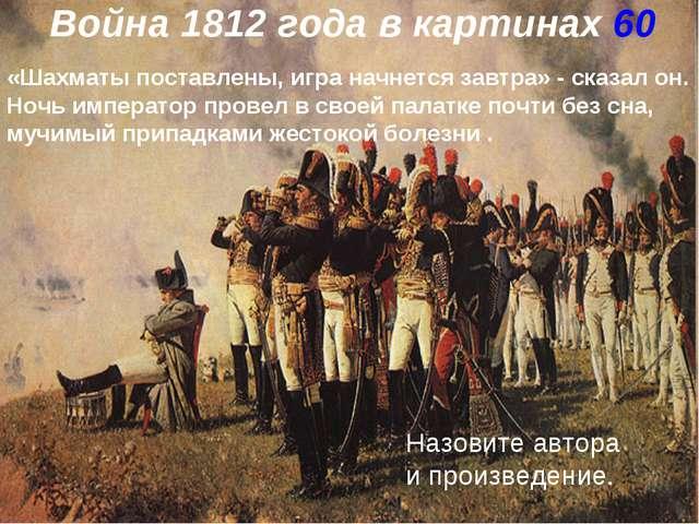 Война 1812 года в картинах 60 «Шахматы поставлены, игра начнется завтра» - ск...