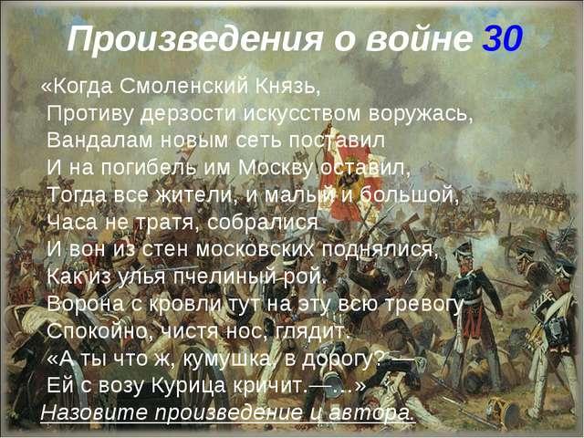 Произведения о войне 30 «Когда Смоленский Князь, Противу дерзости искусством...