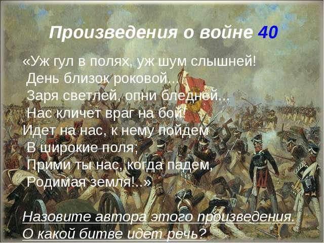 Произведения о войне 40 «Уж гул в полях, уж шум слышней! День близок роковой...