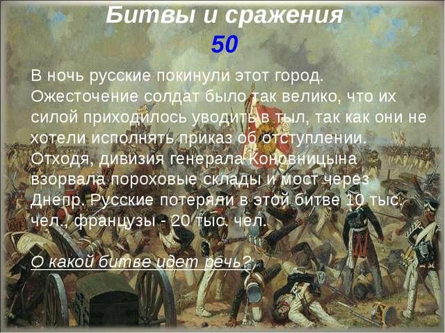Битвы и сражения 50 В ночь русские покинули этот город. Ожесточение солдат бы...