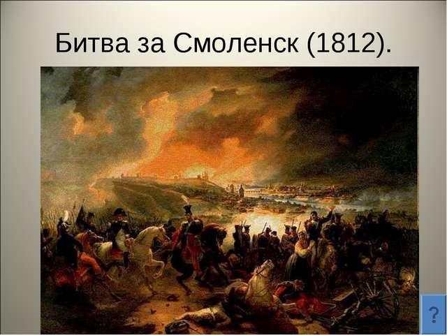 Битва за Смоленск (1812).