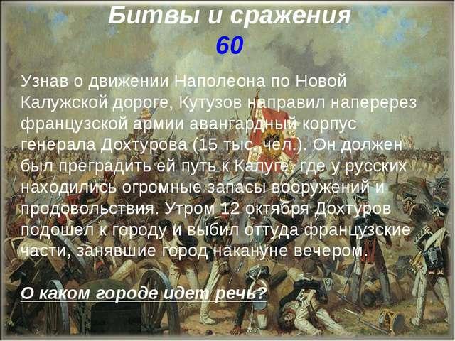 Битвы и сражения 60 Узнав о движении Наполеона по Новой Калужской дороге, Кут...